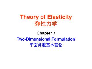 Theory of Elasticity 弹性力学