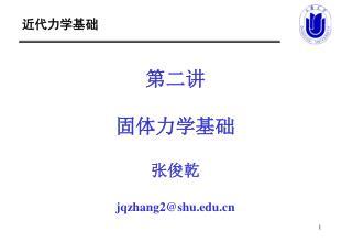 第二讲 固体力学基础 张俊乾 jqzhang2@shu