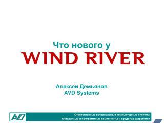 Что нового у Алексей Демьянов   AVD Systems