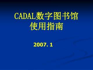 CADAL 数字图书馆 使用指南