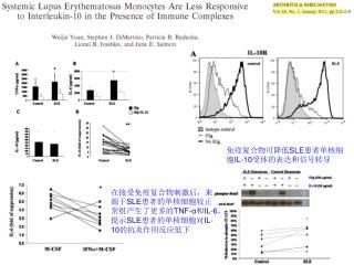 在接受免疫复合物刺激后,来源于 SLE 患者的单核细胞较正常组产生了更多的 TNF-α 和 IL-6 ,提示 SLE 患者的单核细胞对 IL-10 的抗炎作用反应低下