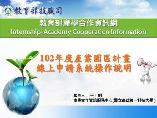 教育部產學合作資訊網 Internship-Academy Cooperation Information