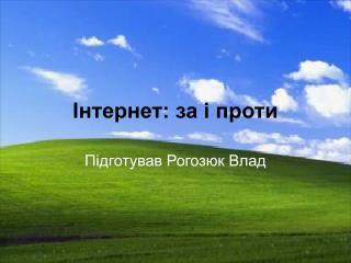 Інтернет: за і проти