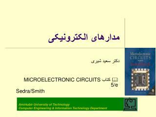 MICROELECTRONIC CIRCUITS 5