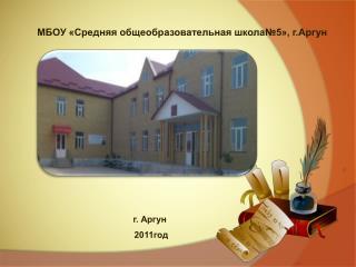 МБОУ «Средняя общеобразовательная школа№5», г.Аргун