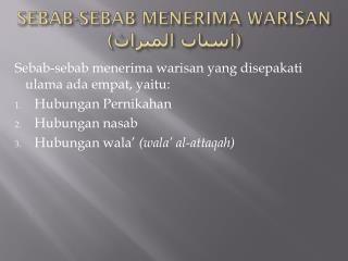 SEBAB-SEBAB MENERIMA WARISAN ( أسباب الميراث )