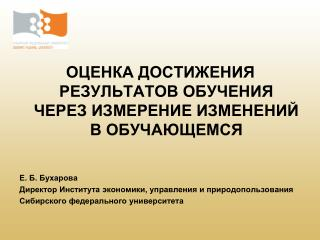 ОЦЕНКА ДОСТИЖЕНИЯ РЕЗУЛЬТАТОВ ОБУЧЕНИЯ ЧЕРЕЗ ИЗМЕРЕНИЕ ИЗМЕНЕНИЙ В ОБУЧАЮЩЕМСЯ Е. Б. Бухарова