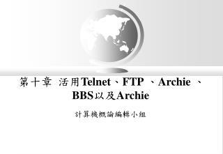 第十章  活用 Telnet 、 FTP 、 Archie 、 BBS 以及 Archie