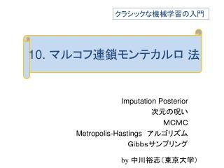 Imputation  Posterior 次元の呪い MCMC Metropolis-Hastings アルゴリズム Gibbs サンプリング