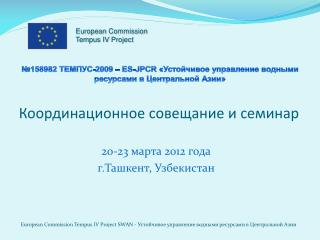 Координационное совещание и семинар