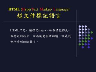 HTML  ( H yper T ext   M arkup   L anguage) 超文件標記語言