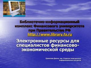 Электронные ресурсы для специалистов финансово-экономической среды