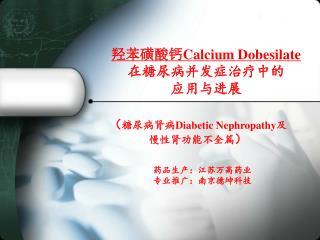 ( 糖尿病肾病 Diabetic Nephropathy 及 慢性肾功能不全篇 )