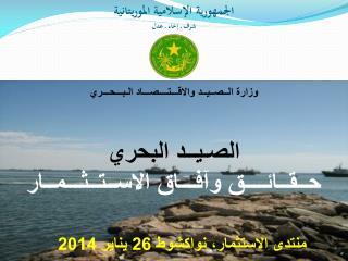 الجمهورية الإسلامية الموريتانية شرف  ـ  إخاء  ـ  عدل