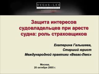 Защита интересов судовладельцев при аресте судна: роль страховщиков Екатерина Галышева,