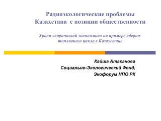 Кайша Атаханова Социально-Экологический Фонд, Экофорум НПО РК