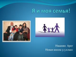 Я и моя семья!