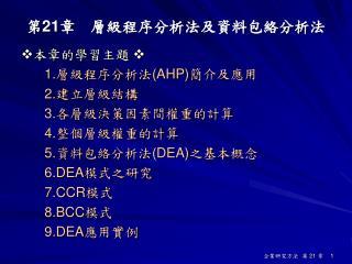 1.AHP  2.  3.  4.  5.DEA  6.DEA  7R  8.BCC  9.DEA