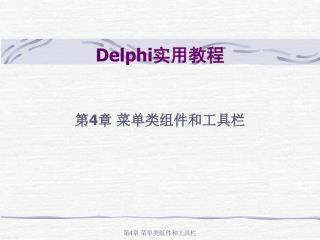 Delphi ????