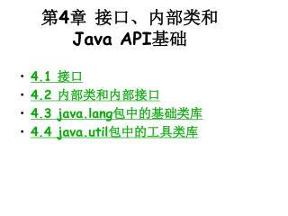 第 4 章 接口、内部类和 Java API 基础