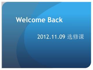 2012.11.09  选修课