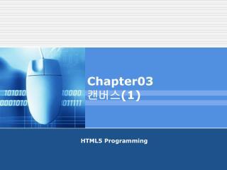 Chapter03 캔버스 (1)