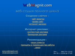 W eb M agnit веб-студия полного цикла