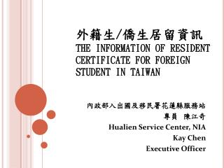 ??? / ?????? THE INFORMATION OF RESIDENT CERTIFICATE FOR FOREIGN STUDENT IN TAIWAN