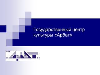Государственный центр культуры «Арбат»