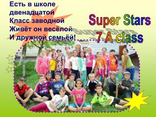 Есть в школе двенадцатой Класс заводной Живёт он весёлой И дружной семьёй!