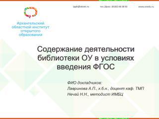 Содержание деятельности библиотеки ОУ в условиях введения ФГОС