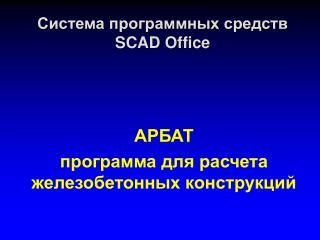 Система программных средств SCAD Office