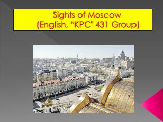 """Sights of  Moscow (English,  """"KPC""""  431 Group)"""