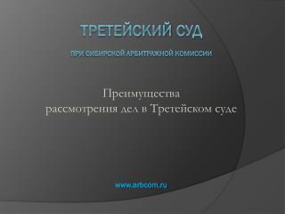 Третейский  суд при  Сибирской арбитражной комиссии