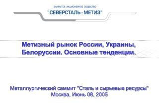 Метизный рынок России, Украины, Белоруссии. Основные тенденции.
