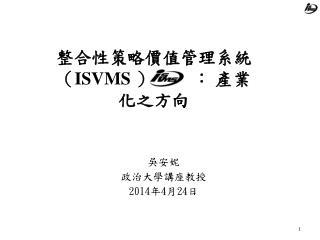 整合性策略價值管理系統( ISVMS  )         : 產業化之方向