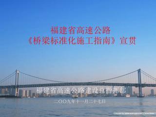 福建省高速公路 《 桥梁标准化施工指南 》 宣贯