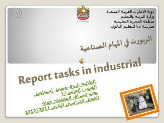 الربورت في المهام الصناعية