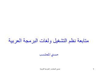 متابعة نظم التشغيل ولغات البرمجة العربية