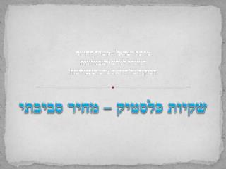 מדינת ישראל - משרד החינוך  המינהל למדע ולטכנולוגיה הפיקוח על הוראת מדע וטכנולוגיה