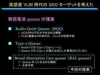 高感度  VLBI  時代の  QSO  ターゲットを考えた