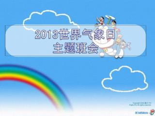2013 世界气象日 主题班会