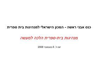 כנס אבני ראשה - המכון הישראלי למנהיגות בית ספרית מנהיגות בית-ספרית הלכה למעשה