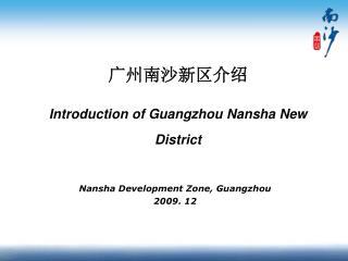 Nansha Development Zone, Guangzhou 2009. 12