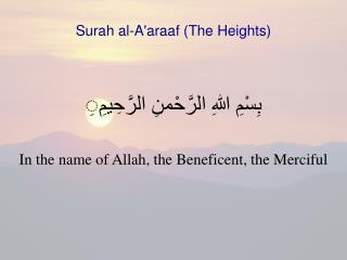 Surah al-A'araaf (The Heights)