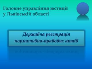Головне управління юстиції у Львівській області