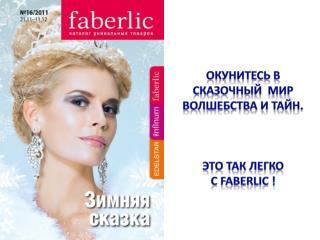 Окунитесь в сказочный  мир  волшебства и тайн. это так легко  C Faberlic  !