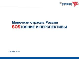 Молочная отрасль России SOS ТОЯНИЕ И ПЕРСПЕКТИВЫ