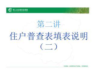 第二讲 住户普查表填表说明 (二)