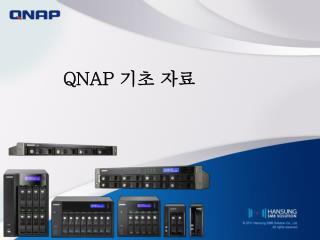QNAP  기초 자료
